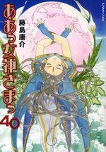 Ah! My Goddess 40