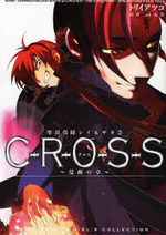 CROSS 2 Manga