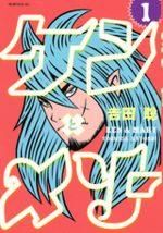 Ken and Mary 1 Manga