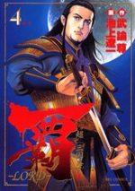 Lord 4 Manga