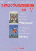 Archives of STUDIO GHIBLI vol. 5 (Sutajio Jiburi Sakuhin Kanren Shiryou-shuu 5) 5 Artbook
