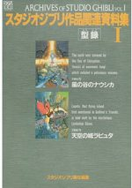 Archives of STUDIO GHIBLI vol.1 (Sutajio Jiburi Sakuhin Kanren Shiryou-shuu 1) 1 Artbook