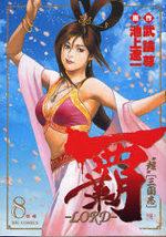 Lord 8 Manga
