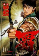 Lord 10 Manga