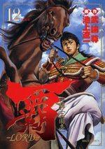 Lord 12 Manga