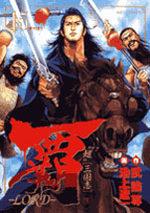 Lord 15 Manga