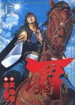 Lord 17 Manga