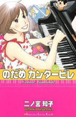 Nodame Cantabile 23 Manga
