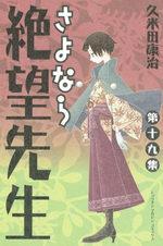 Sayonara Monsieur Désespoir 19 Manga