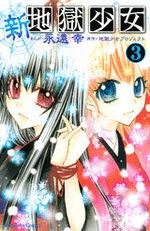 La Nouvelle Fille des Enfers 3 Manga