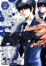 Kamen Teacher 2 Manga