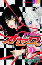 Othello 1 Manga