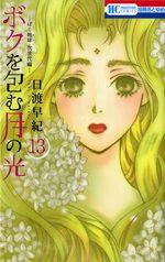 Réincarnations II - Embraced by the Moonlight 13 Manga
