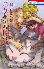 Réincarnations II - Embraced by the Moonlight 14 Manga