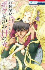 Réincarnations II - Embraced by the Moonlight 15 Manga