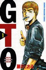GTO 1 Manga