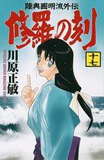 Shura no Toki - Mutsu Enmei Ryu Gaiden 17 Manga