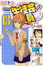 Seitokai Yakuindomo 13