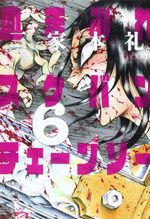 Bloody Delinquent Girl Chainsaw 6