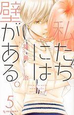 Entre toi et moi 5 Manga
