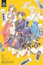 Noragami - Histoires Errantes 1 Manga