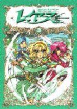 Magic Knight Rayearth 3 Manga