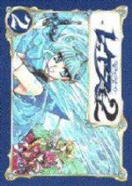 Magic Knight Rayearth 5 Manga