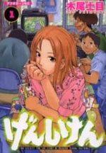 Genshiken 1 Manga