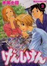 Genshiken 2 Manga