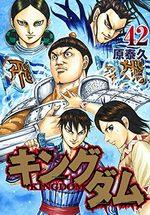 Kingdom 42 Manga