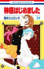 Divine Nanami 24 Manga