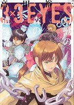3x3 Eyes - Genjuu no Mori no Sounansha 3 Manga