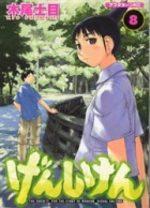Genshiken 8 Manga