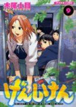 Genshiken 9 Manga