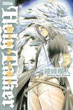 Holy Talker 5 Manga