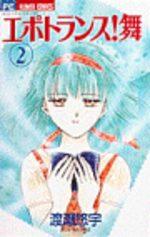Epotoransu! Mai 2 Manga