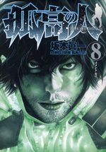 Ascension 8 Manga