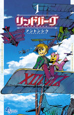 Sky wars 1 Manga