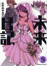 Mirai Nikki 9 Manga