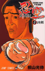 Ninku - Second Stage 2 Manga