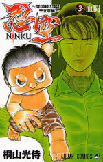 Ninku - Second Stage 3 Manga