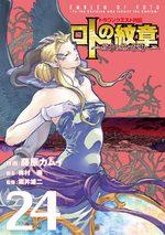 Dragon Quest - Les Héritiers de l'Emblème 24