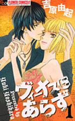 Venus ni Arazu 1 Manga