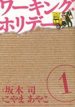 Working Holiday 1 Manga