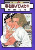 Haru wo Daiteita 6