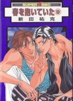 Haru wo Daiteita 9