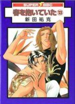 Haru wo Daiteita 13