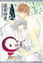 Ze 8 Manga