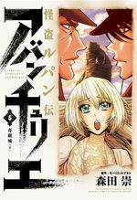 Arsène Lupin 5 Manga