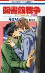 Toshokan Sensou - Love & War Bessatsu Hen 2